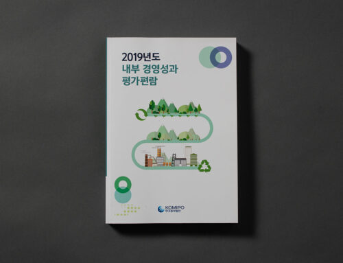 공기업 보고서