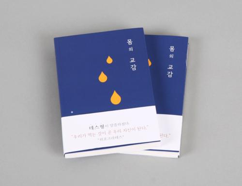 일인출판 도서 제본