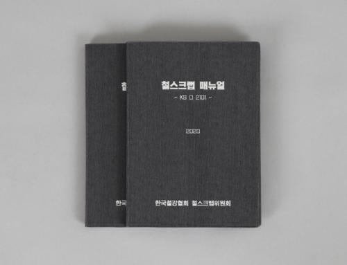 비닐 커버 매뉴얼북