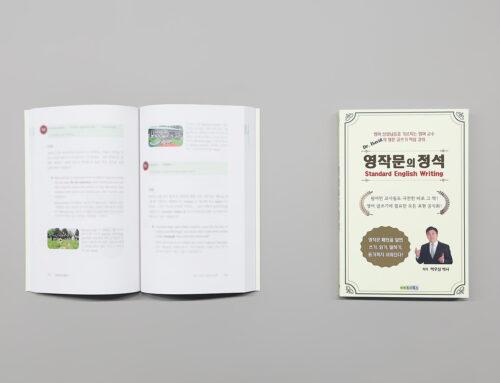 영작문 교육 도서